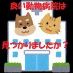 良い動物病院は口コミ・評判でネット検索して見つかりますか?