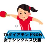 伊藤美誠、日本選手初のT2ダイヤモンド決勝進出